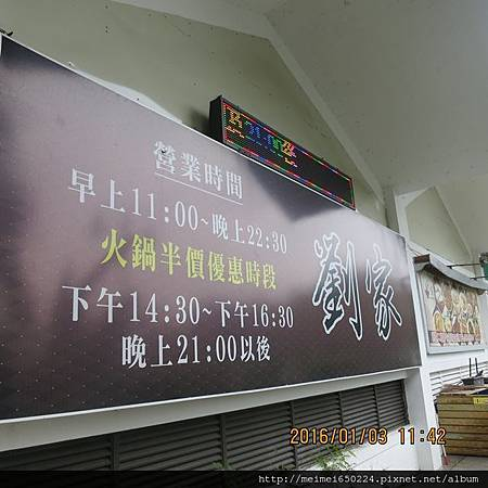 2016.01.03高雄左營--劉家酸菜白肉鍋 002.jpg