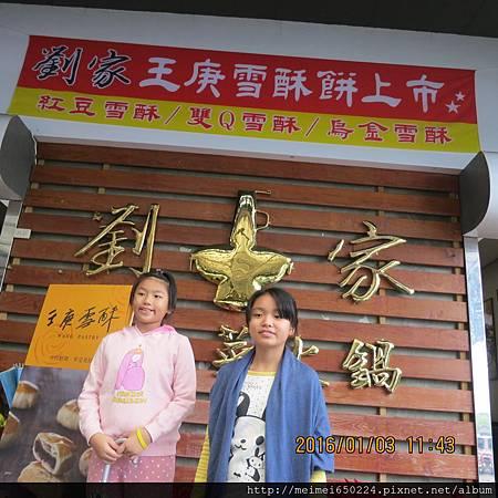 2016.01.03高雄左營--劉家酸菜白肉鍋 005.jpg