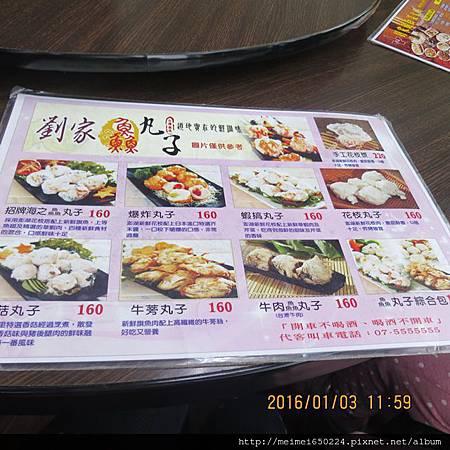 2016.01.03高雄左營--劉家酸菜白肉鍋 021.jpg