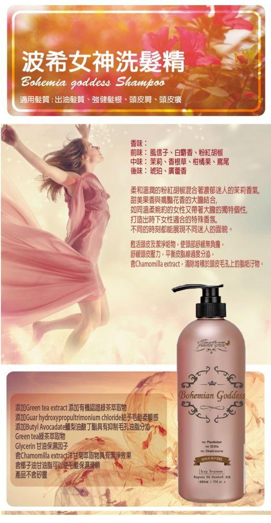 波希女神洗髮精條圖.jpg