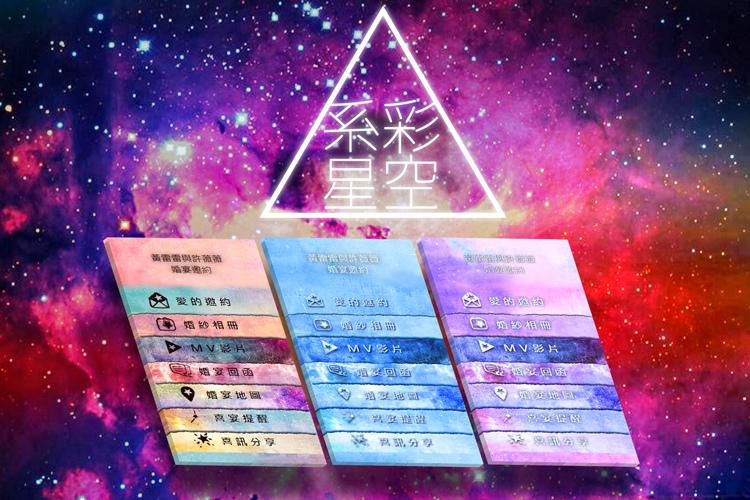 6系彩星空.jpg