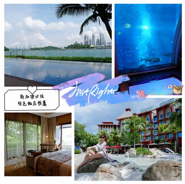 新加坡聖淘沙飯店推薦.jpg