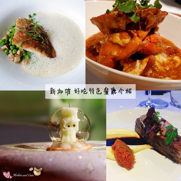 新加坡 當地特色美食.jpg