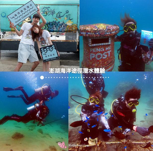 澎湖海洋途徑潛水體驗.jpg