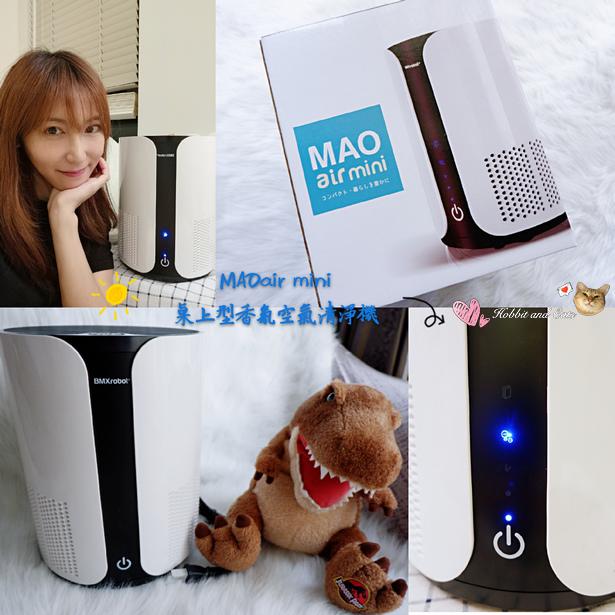 Bmxmao MAOair mini桌上型香氛空氣清淨機.jpg