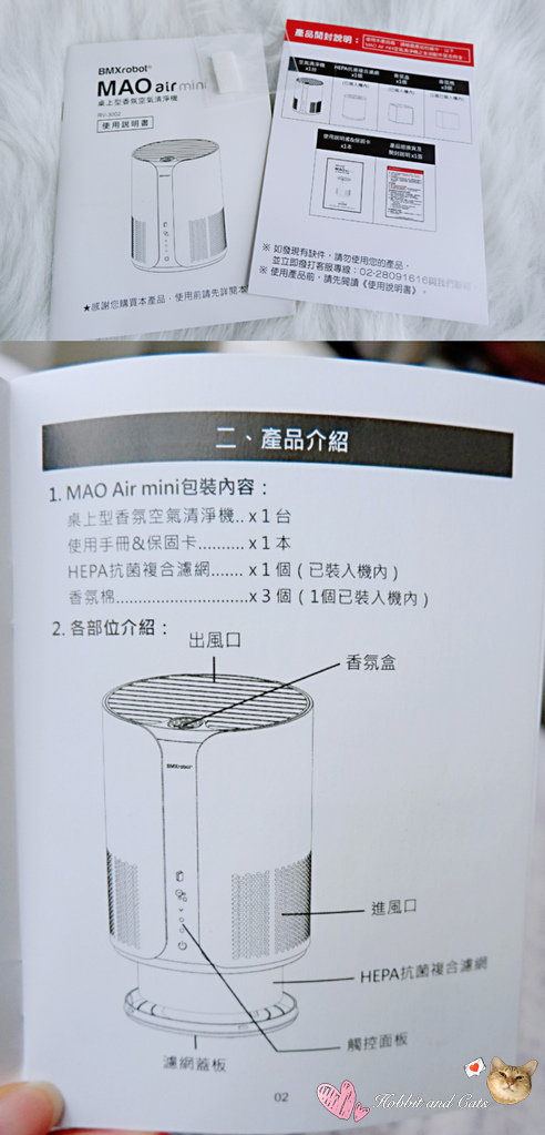 Bmxmao MAOair mini桌上型香氛空氣清淨機說明書.jpg