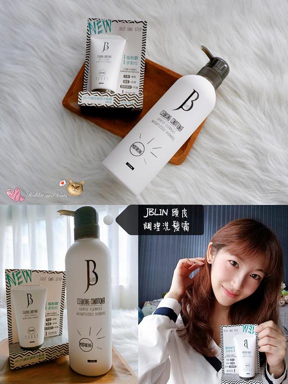 JBLIN頭皮調理洗髮霜14.jpg