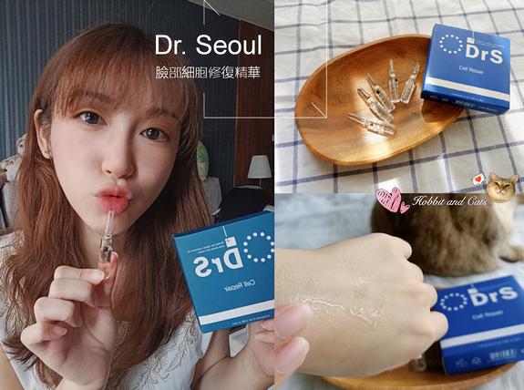 Dr.seoul臉部細胞修復精華13.jpg