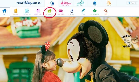 日本東京迪士尼.jpg
