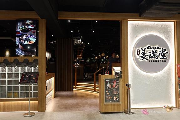姜滿堂韓式燒肉.jpg