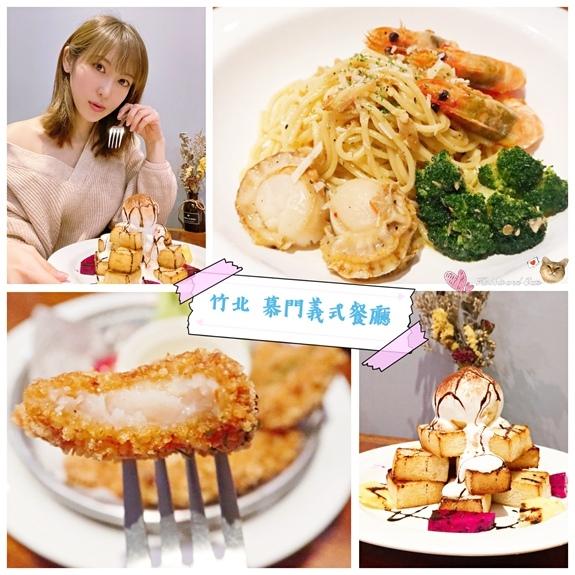 竹北 慕門義式餐廳7.jpg