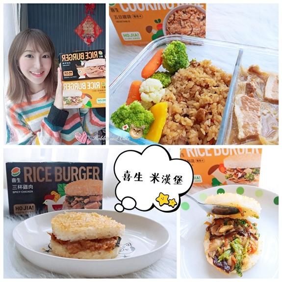 喜生 米漢堡1.jpg