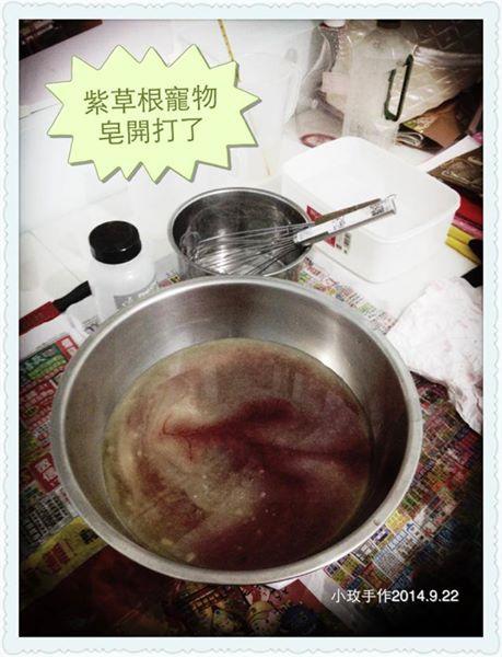 紫草根寵物皂打皂過程20140922