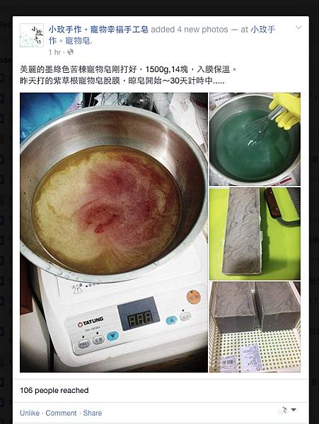 苦楝寵物皂打皂過程
