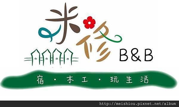 米修BnB.JPG