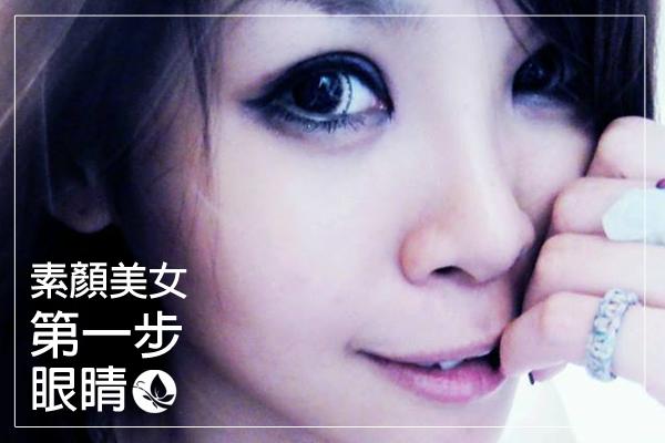 眼睛-素顏美女文