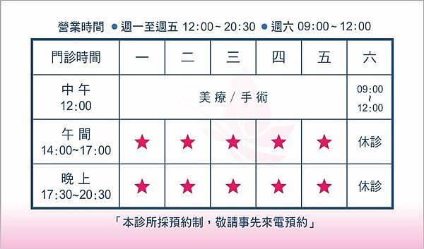 1051027-美妍醫美診所-門診時間.jpg