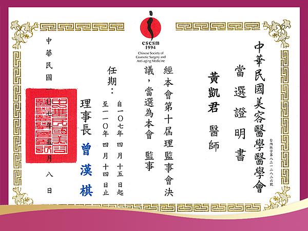 14院長黃凱君肉毒抬頭紋上課照-高雄美妍醫美診所.png