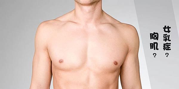 05-我要胸肌不要乳房之男性女乳症高雄整形外科蘇毓彬美妍醫美診所.jpg