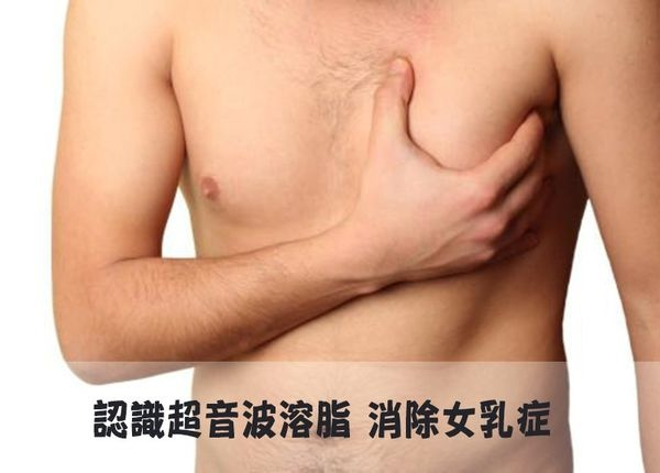 06-我要胸肌不要乳房之男性女乳症高雄整形外科蘇毓彬美妍醫美診所.jpg