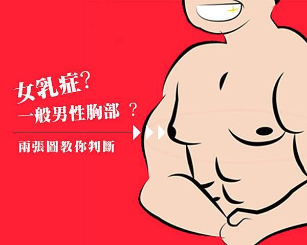 01-我要胸肌不要乳房之男性女乳症高雄整形外科蘇毓彬美妍醫美診所.jpg