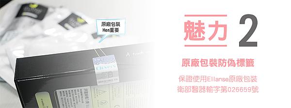 06包裝魅力-高雄美妍醫美診所整形外科洢蓮絲Ellanse介紹.png