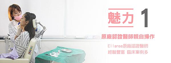 05醫師魅力-高雄美妍醫美診所整形外科洢蓮絲Ellanse介紹.png