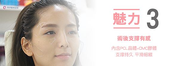 07成份魅力-高雄美妍醫美診所整形外科洢蓮絲Ellanse介紹.png