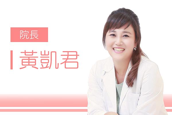 院長黃凱君醫師intro-高雄美妍醫美診所整形外科.png