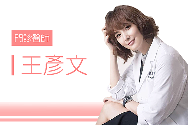 王彥文醫師-高雄美妍醫美診所整形外科洢蓮絲埋線.png