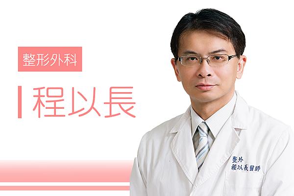 程以長醫師intro-高雄美妍醫美診所整形外科.png