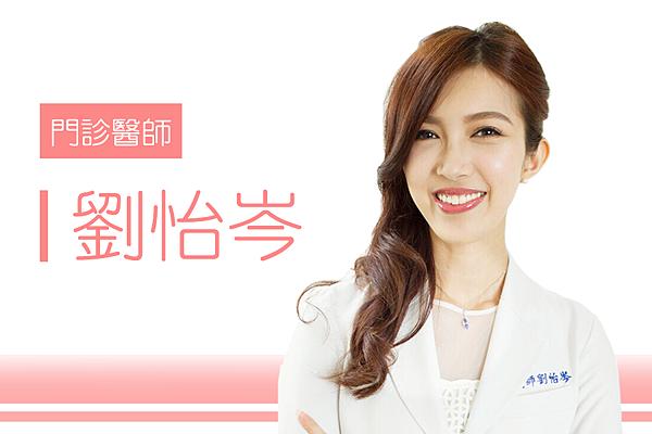 劉怡岑醫師intro-高雄美妍醫美診所整形外科.png