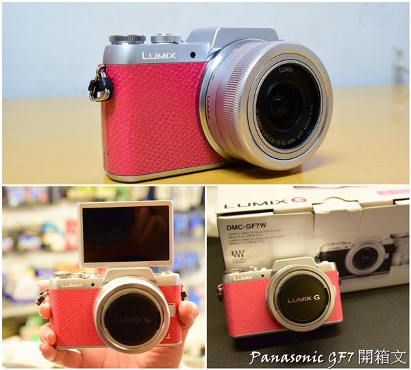 Panasonic-GF7開箱功能評測實拍