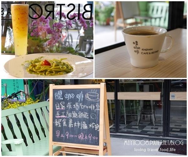醲咖啡Known Cafe&Bistro義式餐廳