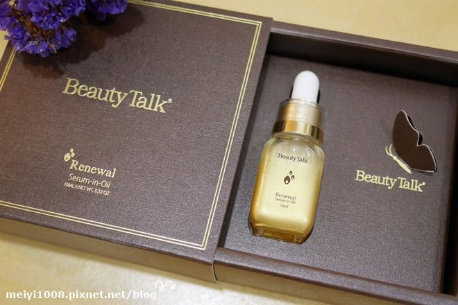美人語BeautyTalk滴肌晶全效精華油