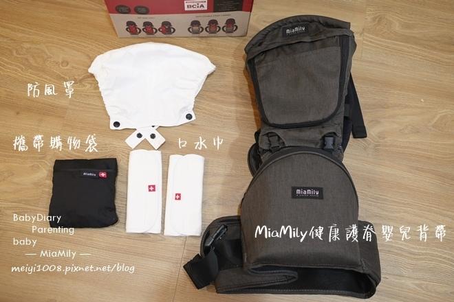 MiaMily健康護脊嬰兒背帶(腰凳)