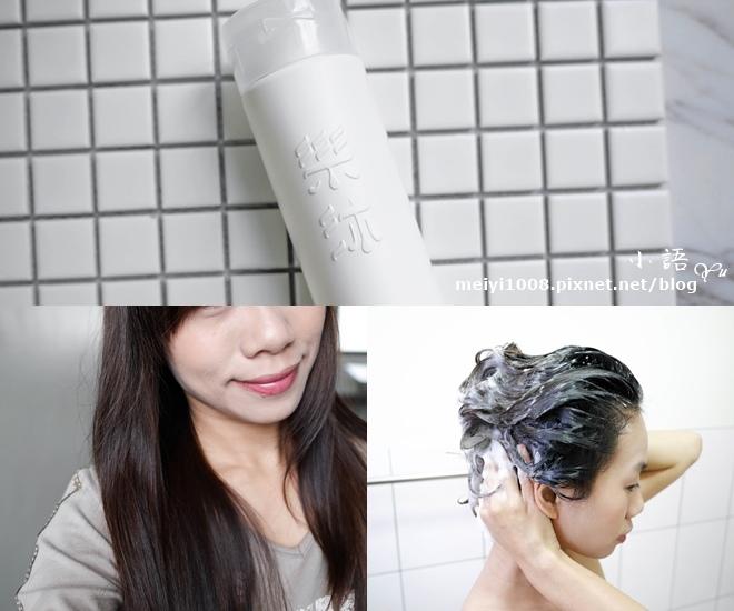 樂沐LE MOOD洗髮露
