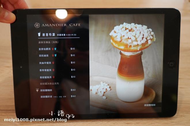 雅蒙蒂Amandier Cafe菜單