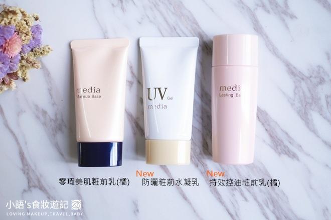 零瑕美肌粧前乳(橘) 防曬粧前水凝乳、持效控油粧前乳(橘)