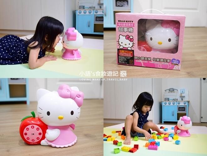 育兒好物_Hello kitty幼兒啟蒙教育故事機_寶寶玩具推薦-0.jpg