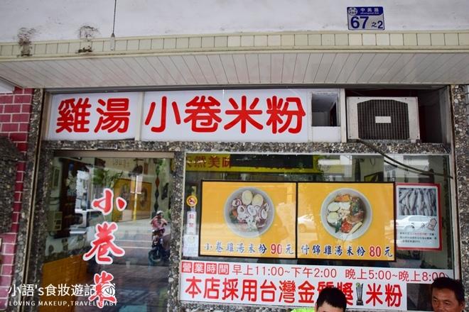 花蓮美食-單一純賣雞湯米粉_小卷推薦-0538.jpg