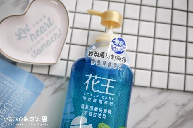 花王植萃弱酸頭皮調理「涼感控油型」洗髮精推薦-2.jpg