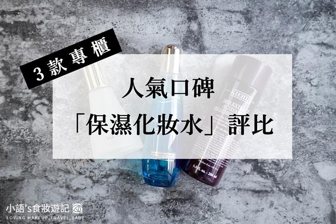 三款人氣口碑「保濕化妝水」評比推薦-1.jpg