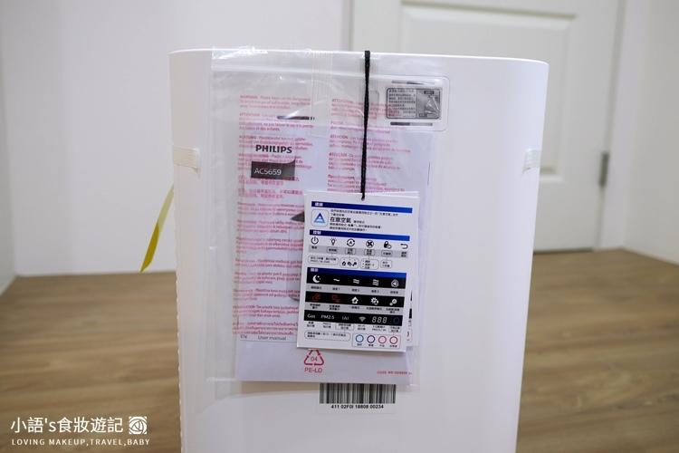 飛利浦奈米級抗敏空氣清淨機AC5659開箱評價心得推薦-5.jpg