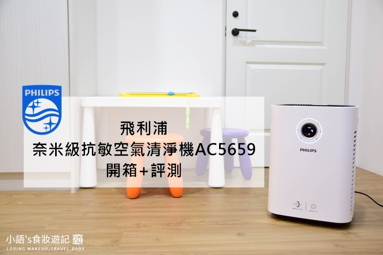 家電推薦|飛利浦 奈米級抗敏空氣清淨機AC5659開箱文:雙倍氣流快速過濾小於PM2.5過敏原