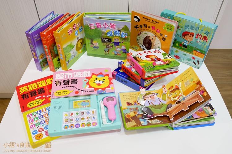 華碩文化童書推薦_立體書 有聲書 操作書 遊戲書-1.jpg