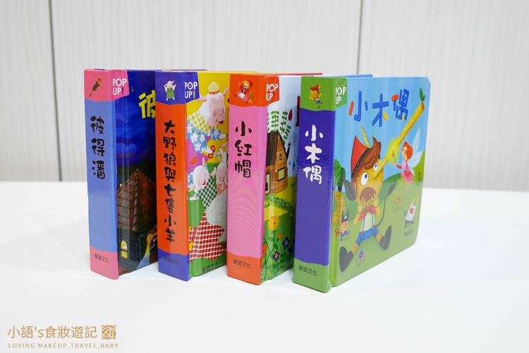 華碩文化童書推薦_立體書 有聲書 操作書 遊戲書-2.jpg