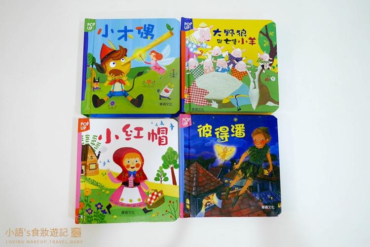 華碩文化童書推薦_立體書 有聲書 操作書 遊戲書-4.jpg