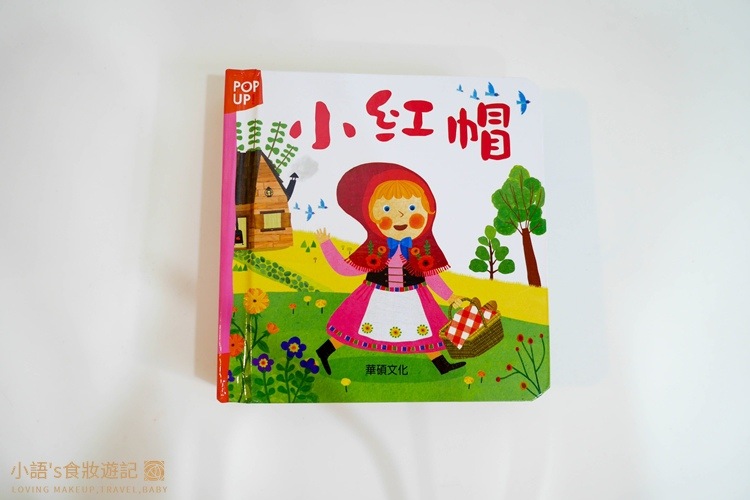 華碩文化童書推薦_立體書 有聲書 操作書 遊戲書-7.jpg