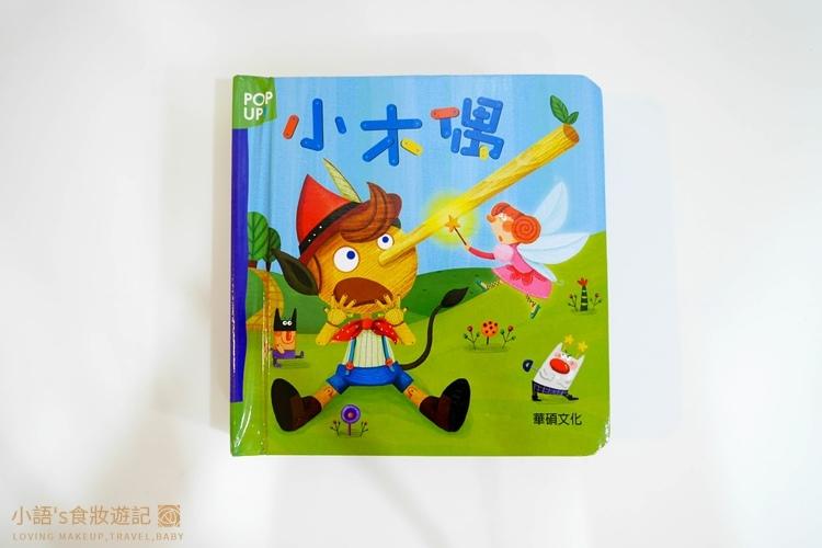 華碩文化童書推薦_立體書 有聲書 操作書 遊戲書-6.jpg